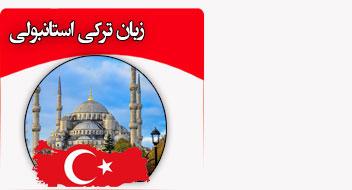 آموزش زبان ترکی استانبولی در شیراز