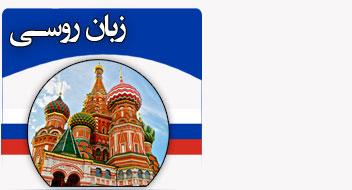 اموزش زبان روسی در شیراز