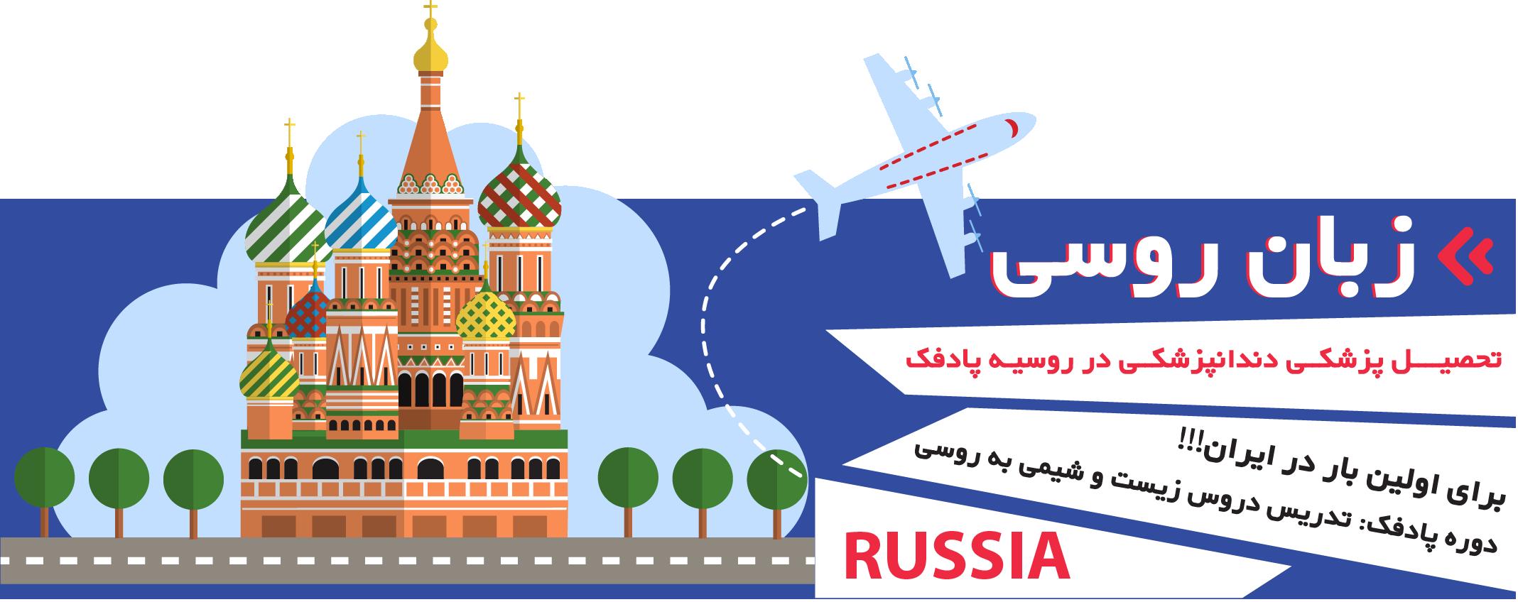 تدریس زبان روسی در تهران
