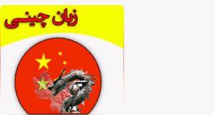 اموزش زبان چینی در شیراز