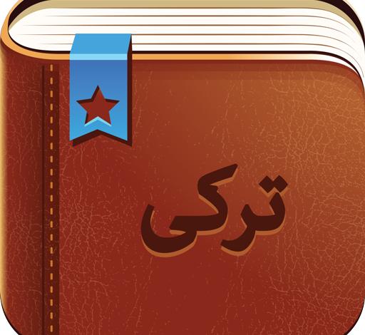دانلود دیکشنری ترکی استانبولی به فارسی برای اندروید