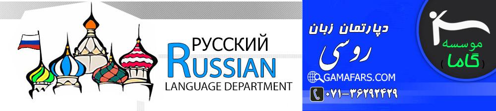 اموزش زبان روسی در شیرازش