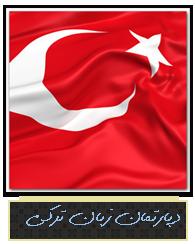اموزش زبان ترکی استانبولی در شیراز