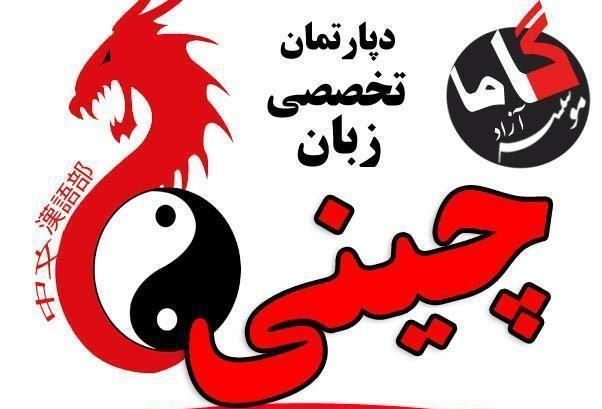 اموزش زیان چینی در شیراز