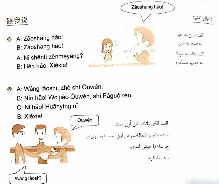 آموزش خنزه حروف پینین زبان چینی