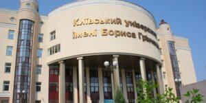 دانشگاه بوگامولتس اوکراین