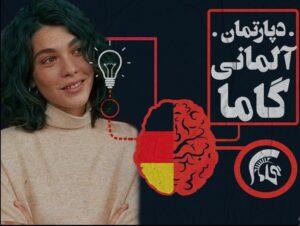 بهترین آموزشگاه زبان آلمانی شیراز