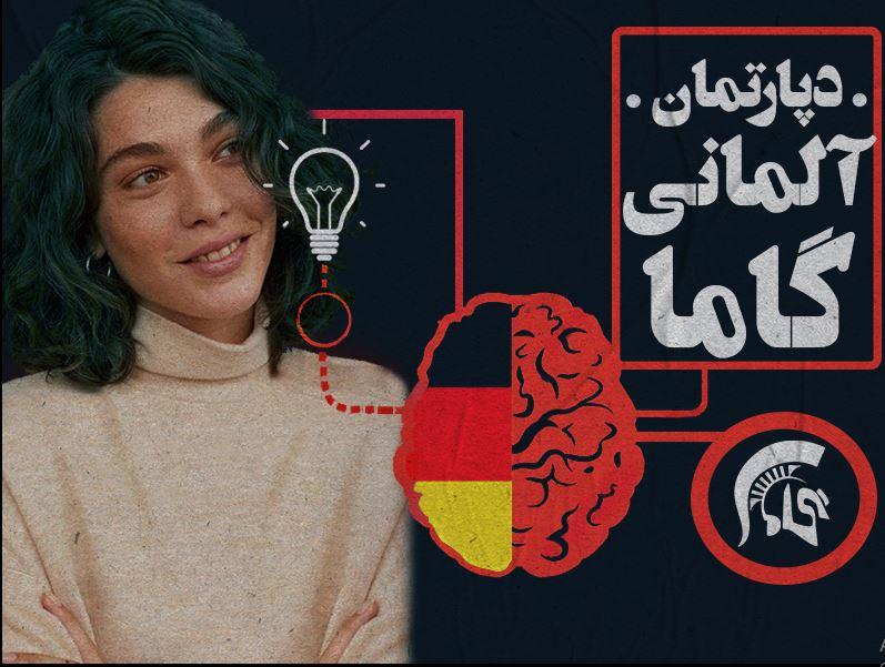 Photo of آموزشگاه زبان آلمانی گوته در شیراز