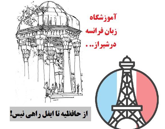 هزینه بهترین آموزشگاه زبان فرانسه شیراز 1400:تضمینی10ماهه