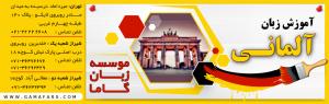آموزش کلاس زبان آلمانی