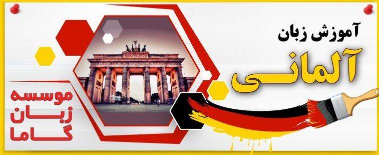 تدریس زبان آلمانی گاما
