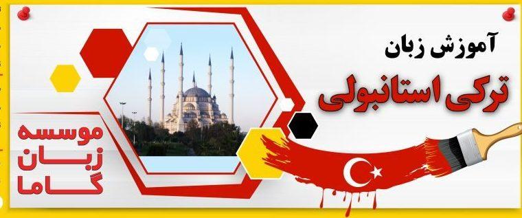 کلاس زبان ترکی استانبولی در بوشهر
