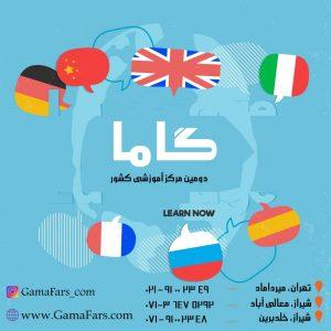 کلاس مکالمه شیراز
