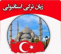 ترکی-استانبولی