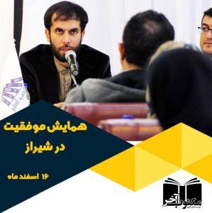 همایش وکالت شیراز مکتوب آخر شیراز