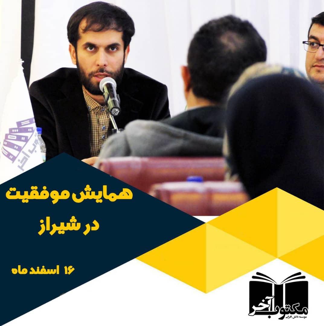 همایش وکالت بوشهر مکتوب آخر بوشهر