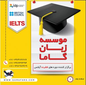 مرکز زبان دانشگاه شیراز