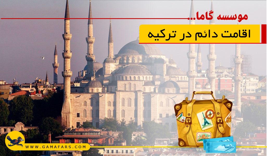 شرابط اقامت دایم ترکیه
