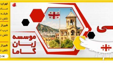 تصویر از آموزش زبان گرجی در شیراز – کلاس تدریس زبان گرجی در شیراز