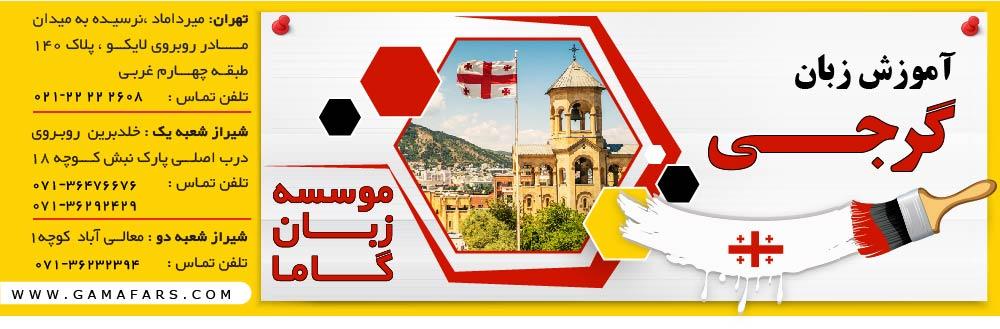 آموزش زبان گرجی شیراز