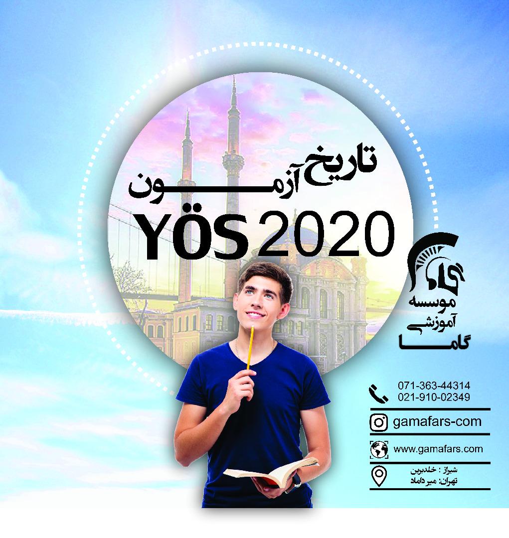 کلاس یوس 2020