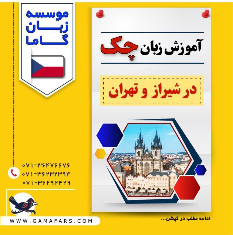 کلاس آموزش زبان چک در تهران شیراز
