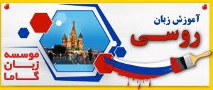 کلاس زبان روسی گاما