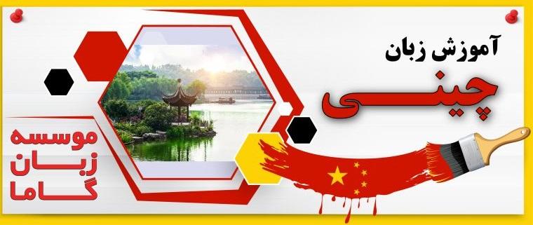کلاس زبان چینی شیراز