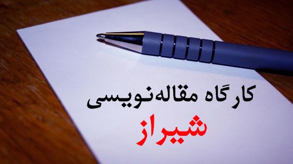 مقاله نویسی در شیراز