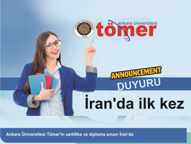 آزمون تومر تهران