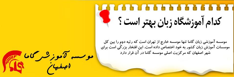 Photo of لیست آموزشگاه های زبان اصفهان